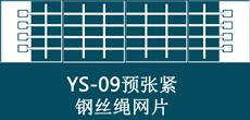YS-09预张紧钢丝绳网片加固技术